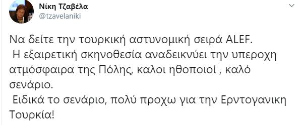 Στέλεχος της Ν.Δ. προωθεί τις τουρκικές σειρές!
