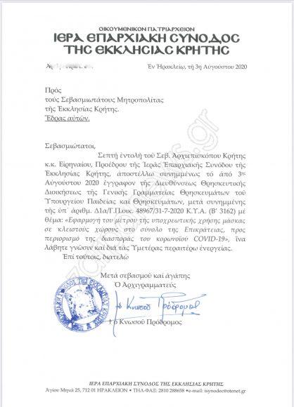 Γιώργος Τζανάκης - Μοντέρνος Διωγμός, με αρχαία συνταγή! (27.08)