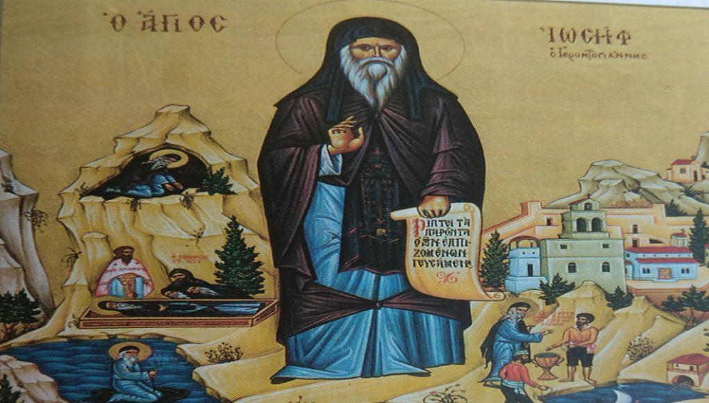Ιωσήφ Γεροντογιάννης