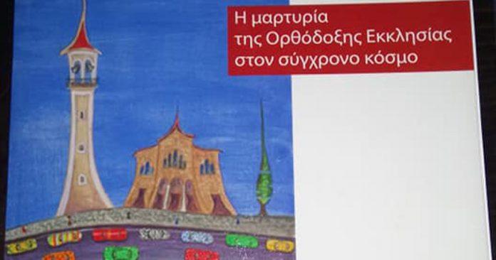 ...που έβαλες και στα βιβλία δίχως Σταυρό την εκκλησία (Λ. Μπαλάφας)