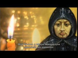 Ζούμε την εκπλήρωση των προφητειών της οσίας Γερόντισσας Μακαρίας;