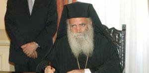 Επιστολή Συμπαράστασης προς Σεβασμιότατο Μητροπολίτη Σεραφείμ Κυθήρων.