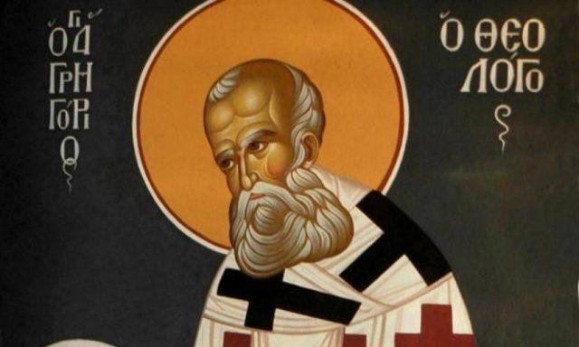 Γρηγόριος ο Θεολόγος