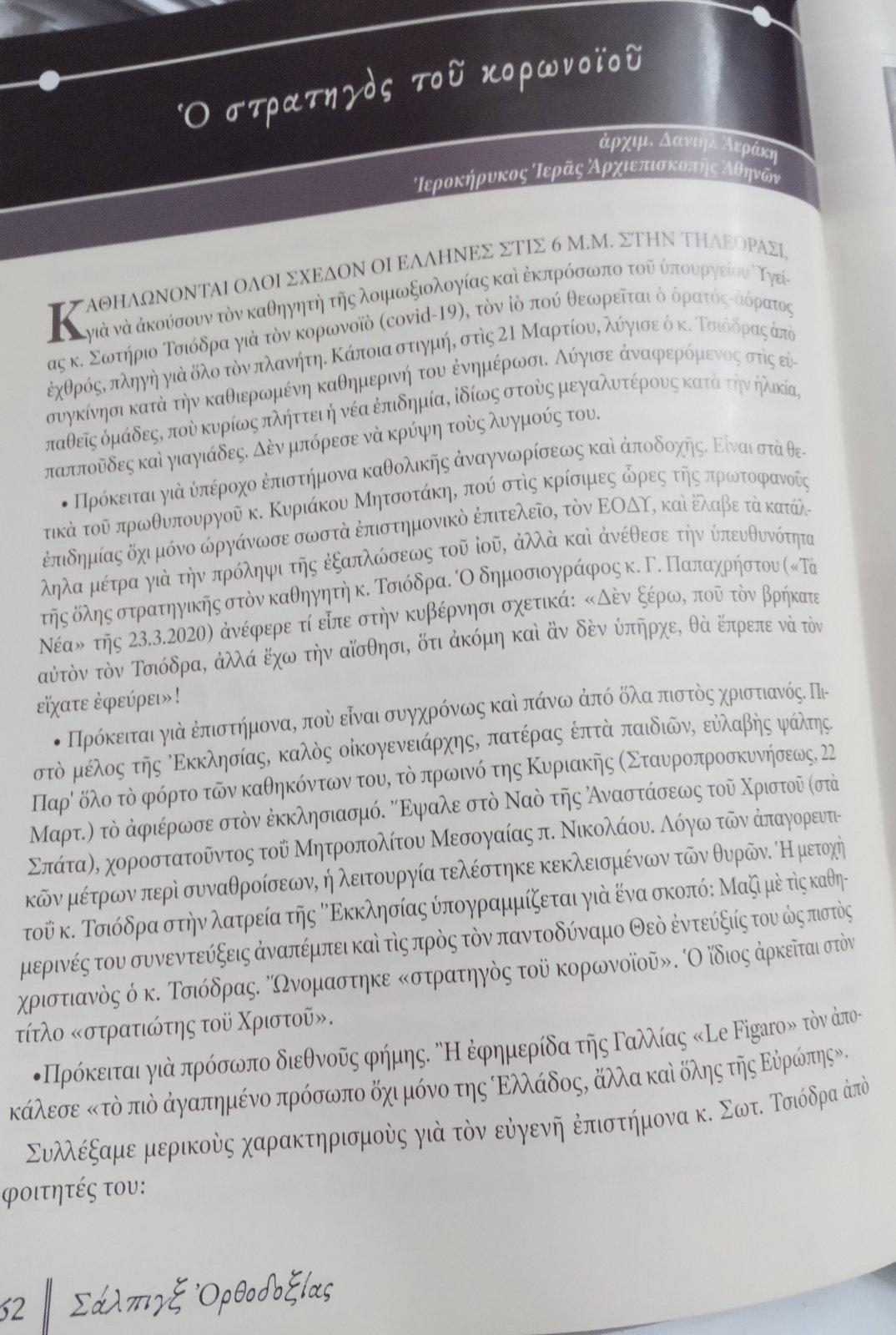 Μεγίστη βλασφημία από την Ι. ΜητρόποληΦλωρίνης (και ύμνοι για Τσιόδρα)!