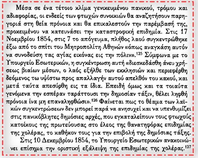 Η Χολέρα του 1854 στην Αθήνα, η λιτανεία και ο ρόλος των πιστών