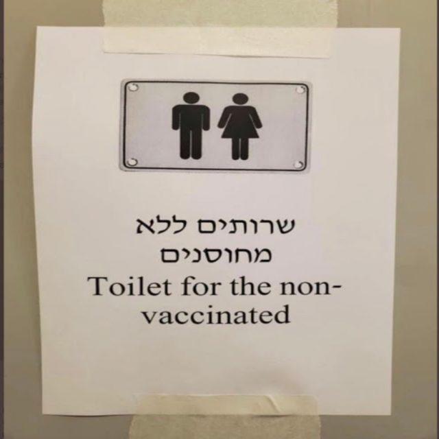Ιατρικό Απαρτχάιντ στο Ισραήλ