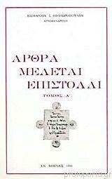 Ο π. Επιφάνιος Θεοδωρόπουλος για το αν μπορεί να καταλυθεί η νηστεία μετά τον εσπερινό!