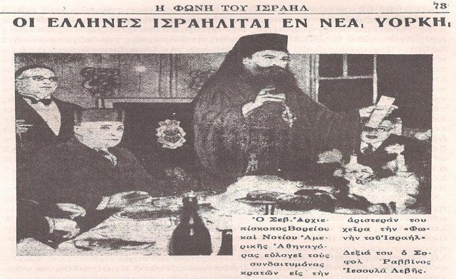 Ραβίνος ο Πατριάρχης Αθηναγόρας